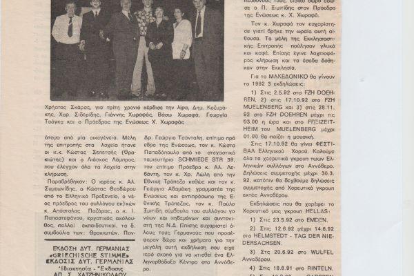 elliniki-foni-08-02-1992-seite-2-0019C856449-7533-9570-4690-E10BE89825B8.jpg